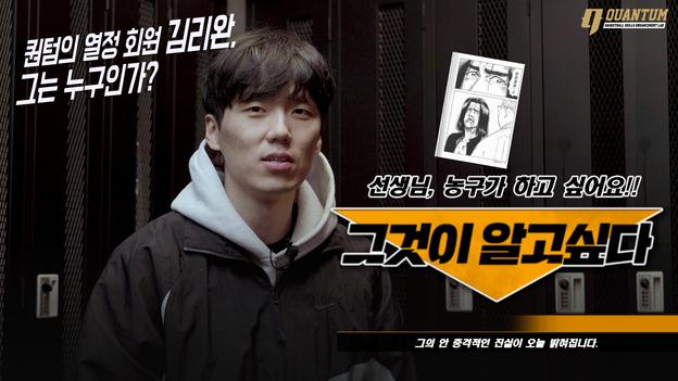 [퀀텀 인터뷰] 퀀텀의 열정회원 김리완, 그는 누구인가? 그것이 알고싶다!