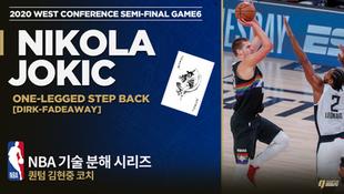 덴버 니콜라 요키치의 학다리(한발) 스텝백 기술 분석 [NBA기술분석]   LA Clippers vs Denver Nuggets   Game 6   2020 WCSF