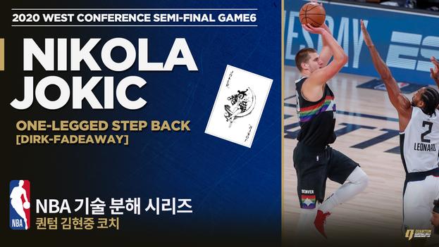 덴버 니콜라 요키치의 학다리(한발) 스텝백 기술 분석 [NBA기술분석] | LA Clippers vs Denver Nuggets | Game 6 | 2020 WCSF
