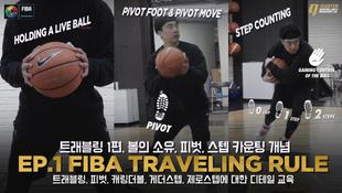 FIBA 트래블링 룰 1편. 볼의 소유, 피벗, 스텝 카운팅 개념 [캐링더볼, 제로스텝, 게더스텝, 드리블에 대한 디테일]