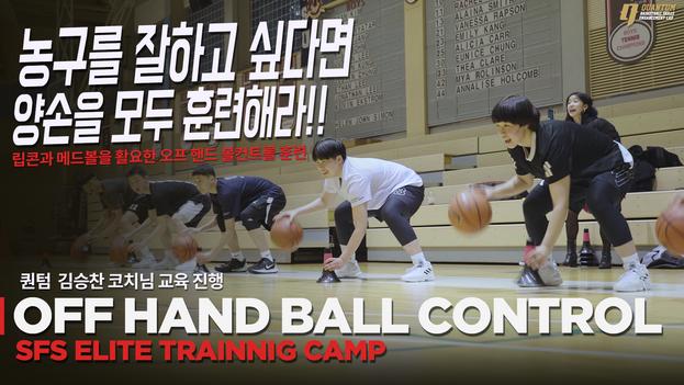 농구를 잘하고 싶다면 양손을 모두 훈련해라!! 도구를 활용한 볼핸들링 과부하 훈련 | 퀀텀 볼 컨트롤 시리즈