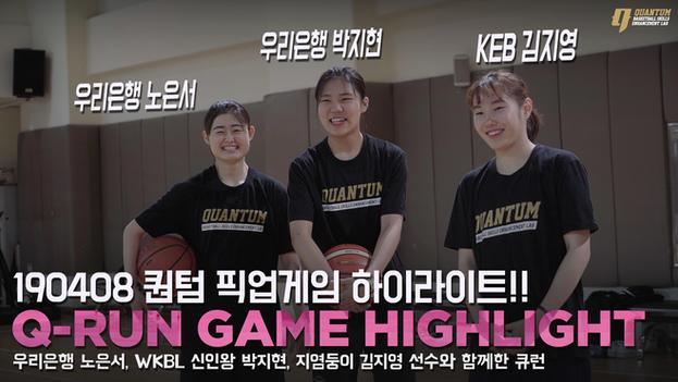 WKBL 3인방 박지현, 노은서, 김지영 선수와 함께한 퀀텀 큐런 하이라이트!!