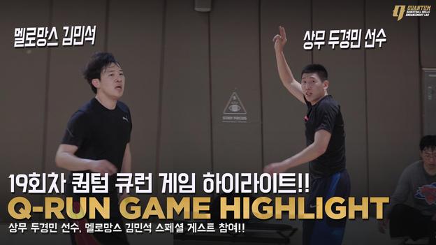 한국의 커리 두경민 선수와 꿀보이스 멜로망스 김민석 참여 19회차 큐런 하이라이트