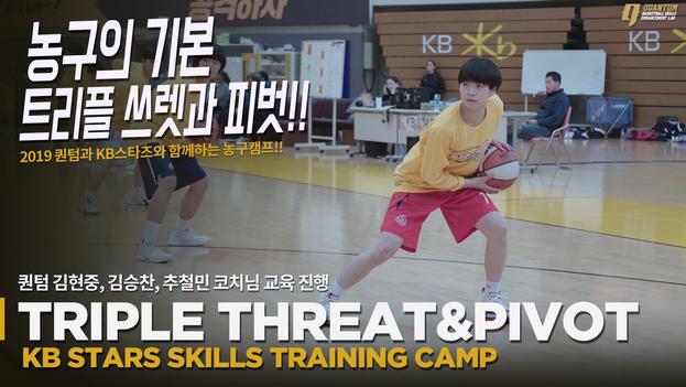 농구 기본 개념 4편. 트리플 쓰렛과 피벗 - TRIPLE THREAT&PIVOT MOVE