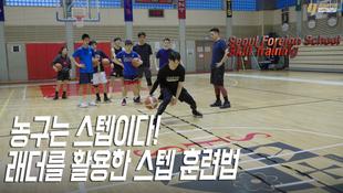 농구는 스텝이다! 래더를 활용한 풋워크 및 볼 핸들링 연습법 [SFS 팀 트레이닝]