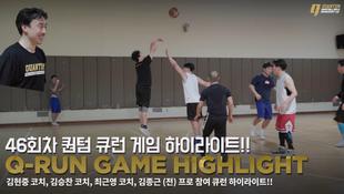 퀀텀 스태프와 함께하는 46회차 퀀텀 큐런 하이라이트 [전 프로 김종근 선수, 마이티마우스 스페셜게스트 참여]