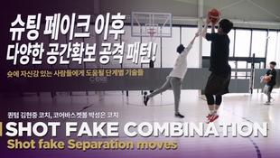 [슈팅트레이닝] 슛 페이크 이후 단계별 공간확보 공격 패턴│SHOT FAKE SEPARATION COMBINATION