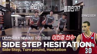 [슈팅 헤지테이션] 스테판 커리의 후배이자 NBA에 가장 가까운 이현중 선수 사이드 스텝 헤지테이션트레이닝│SIDE STEP BACK HESITATION