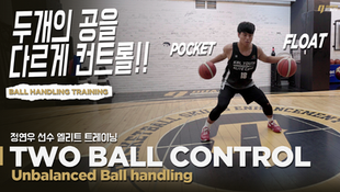 정연우 선수 비대칭 투볼 핸들링 연습 [농구 드리블 연습] | Unbalanced Two Ball Handling