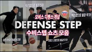농구 기본 개념 6편. 수비 기본 쇼츠 모음 - DEFENSE BASIC [점프모션,잔발, 빅스텝, 크로스스텝, 백스텝]