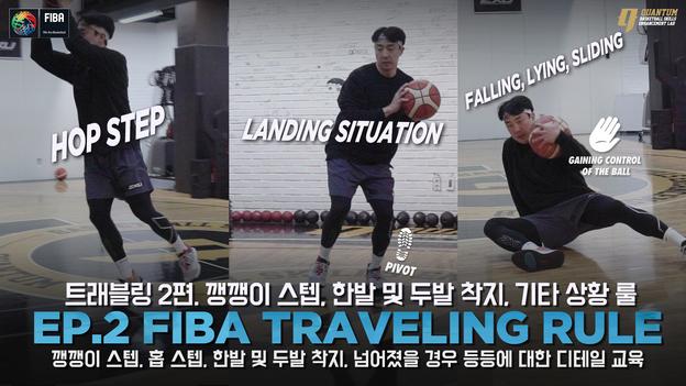 FIBA 트래블링 룰 2편. 깽깽이 스텝, 홉스텝, 한발 및 두발 착지 [농구 트래블링 심화 규칙 및 회색지대]