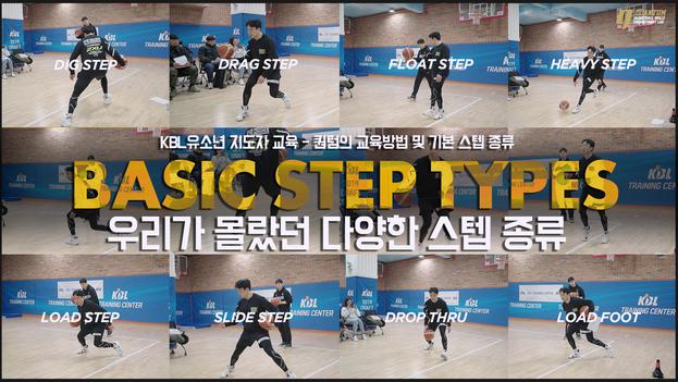농구 기본 개념 5편. 우리가 몰랐던 다양한 기본 스텝 - BASIC STEP TYPES