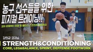 다양한 스킬도 기초 체력부터!! 농구인들을 위한 피지컬 트레이닝 훈련법 [코어, 밸런스, 하체,달리기]
