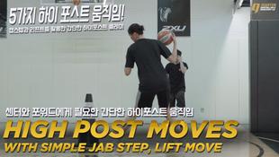 빅맨이 익히면 좋을 기본적인 하이 포스트 플레이 | High Post Play with Jab Step, Lift
