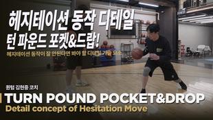 [영업비밀] 헤지테이션 동작의 숨겨진 비밀 턴 파운드 동작_Hesitation Detail Turn pound   퀀텀 스킬 시리즈 코치 교육