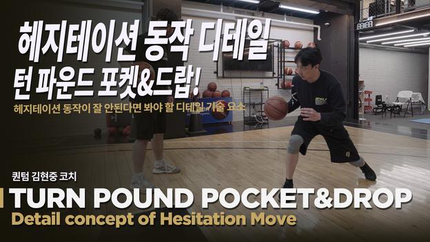 [영업비밀] 헤지테이션 동작의 숨겨진 비밀 턴 파운드 동작_Hesitation Detail Turn pound | 퀀텀 스킬 시리즈 코치 교육