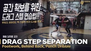 [DRAG STEP SEPARATION] 한번의 스텝으로 공간확보!! 드래그 스텝 연습법│모비스 이종현 선수, 오리온스 이승현 선수