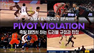 [농구규칙 축발 바이얼레이션] 동농에서 가장 논란이 되는 축발 떨어지면서 하는 드리블!! 관련 규정과 경기 상황에서 심판의 판단 | 퀀텀x불낙농구규칙 EP.4