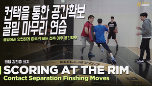 컨택을 통한 공간확보 및 골밑 마무리 연습 │Contact Separation Finishing Moves