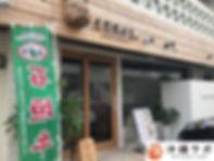 Toraichi Seinikuten Ishigaki beef restaurant