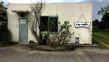 Tomi no pan bakery Kabira Ishigaki