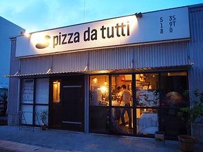 pizzeria da tutti ishigaki.JPG