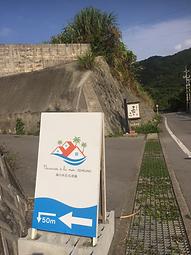 sign2 vacances a la mer Ishigaki.png