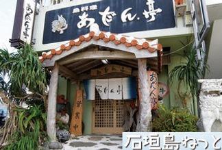 Adante island cuisine Ishigaki