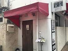 Pengin Shokudo Ishigaki 1.jpg