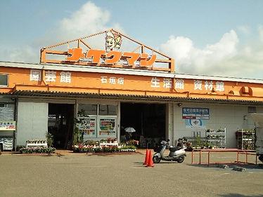 Make man Ishigaki Home center