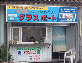 Aoi sangosho glass boat Kabira Ishigaki