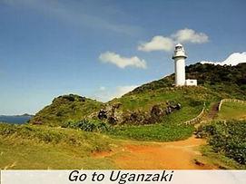 Uganzaki light house Ishigaki island.jpg