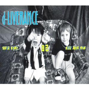 D-Liverance EP