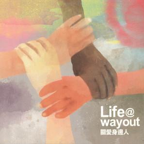 Life@wayout 關愛身邊人