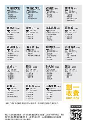 Brochure_2021_HK_4.jpg