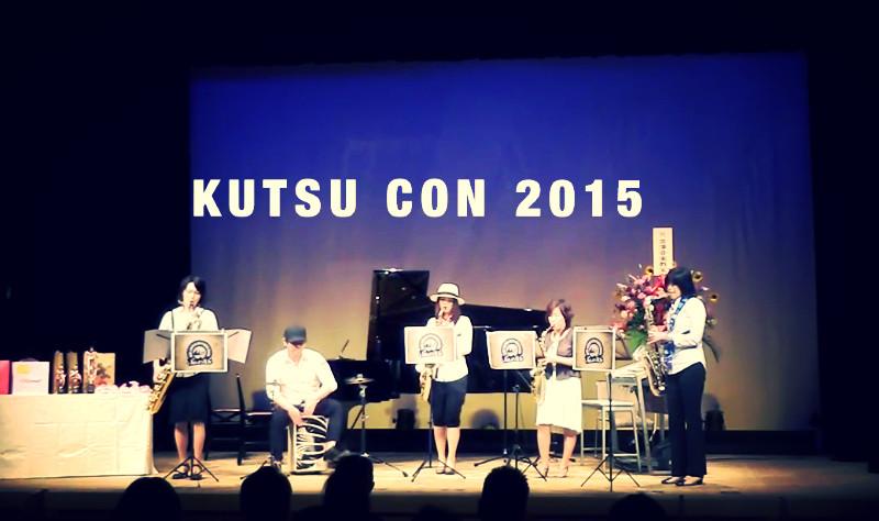 KUTSU CON 2015