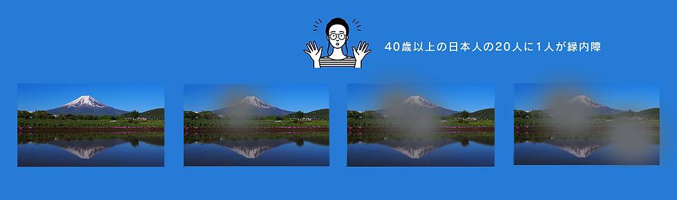 緑内障ページメイン.jpg