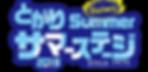 サマーステージ2019ロゴ.png