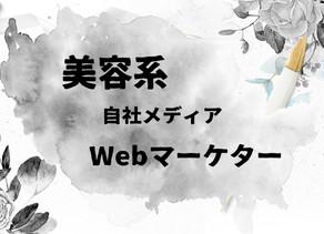 【美容系!】自社メディア企画運営をお任せ、Webマーケター捜索中🔍