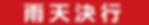 アセット 1_4xのコピー6.png