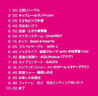 2017プログラム