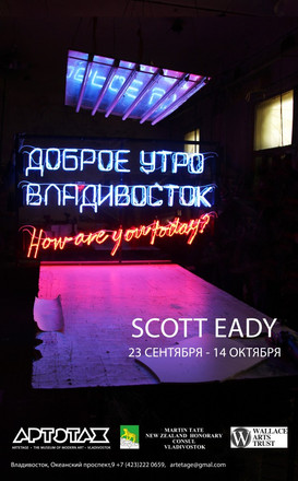 Scott Eady