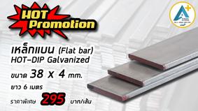 Hot Promotion เหล็กแบน (Flat Bar) ราคาพิเศษ