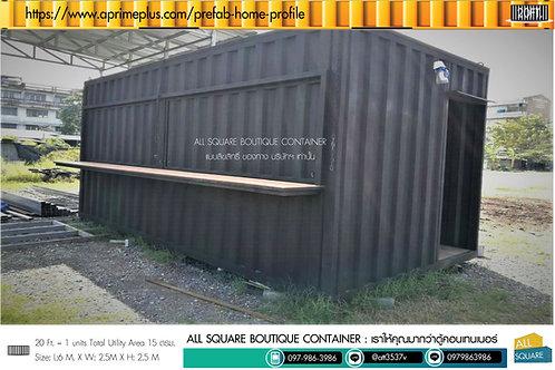S60-01 ตู้คอนเทนเนอร์ประกอบใหม่ ขนาด 2.5x2.5x5เมตร