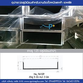อุปกรณ์ติดตั้ง-ไอโซวอล-รางยู125.png