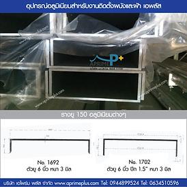อุปกรณ์ติดตั้ง-ไอโซวอล-รางยู150.png