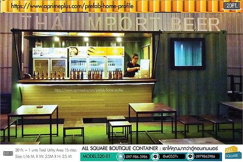 S20-01ตู้คอนเทนเนอร์ร้านค้า (ตู้คอนเทนเนอร์ร้านเบียร์ HOB)