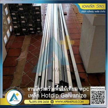เหล็กชุบฮ๊อทดิบกัลวาไนซ์ โครงสร้างพื้นไม้เทียมWPC
