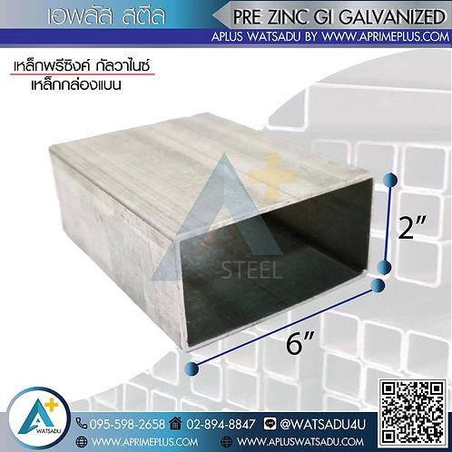 เหล็กกัลวาไนซ์ GI 6x2x2.4มม