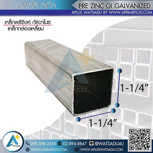 เหล็กกัลวาไนซ์ GI 1-1/4x1-1/4 นิ้ว หนา 1.4 มม.